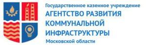 Официальный сайт государственного казенного учреждения Московской области «Агентство развития коммунальной инфраструктуры» (ГКУ МО «АРКИ»)